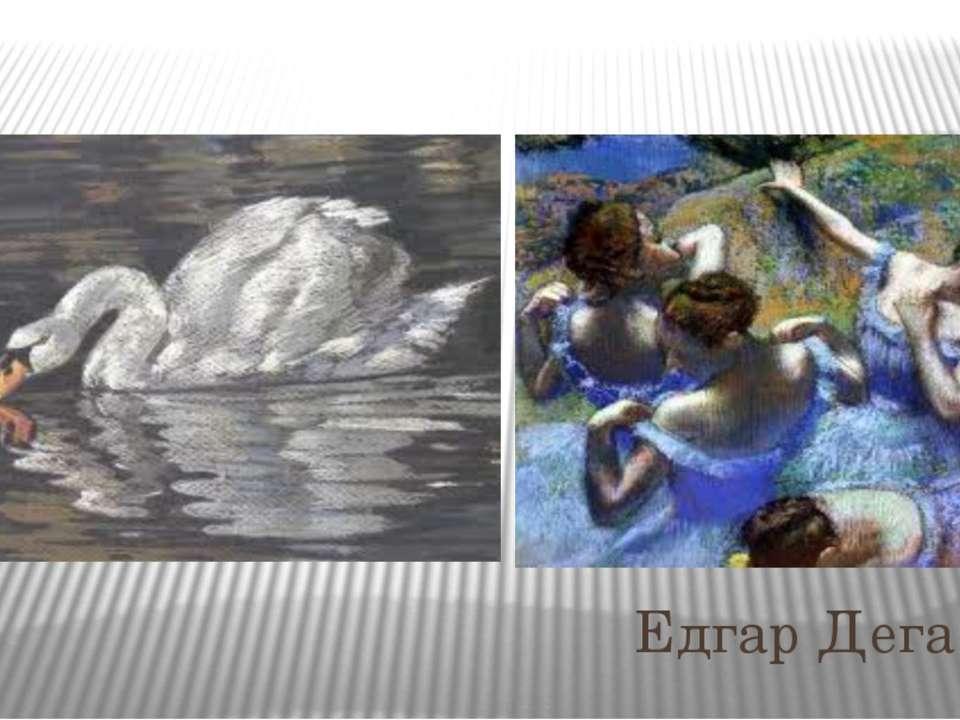 Едгар Дега