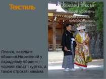 Текстиль Японія, весільне вбрання.Наречений у парадному вбранні — чорний хала...