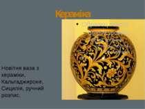 Кераміка Новітня ваза з кераміки, Кальтаджироне, Сицилія, ручний розпис.