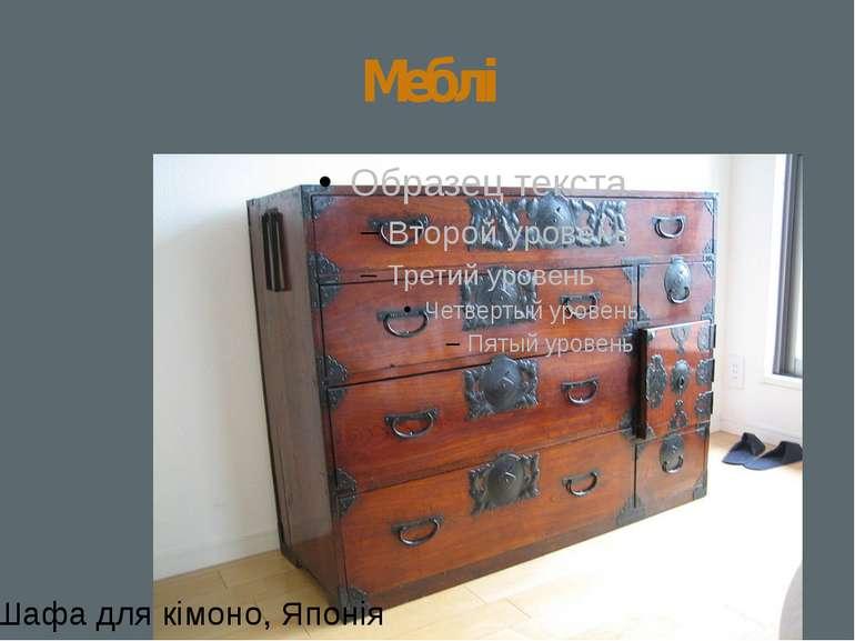 Меблі Шафа для кімоно, Японія