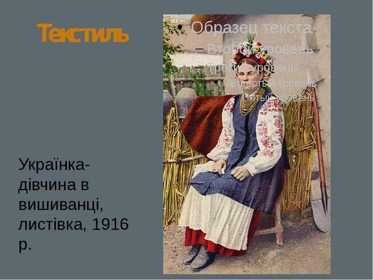 Текстиль Українка-дівчина в вишиванці, листівка, 1916 р.