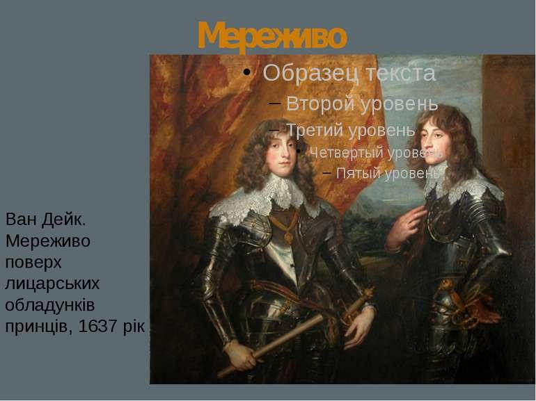 Мереживо Ван Дейк. Мереживо поверх лицарських обладунків принців, 1637 рік