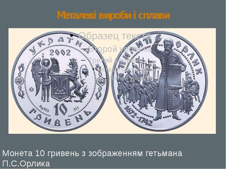 Металеві вироби і сплави Монета 10 гривень з зображенням гетьмана П.С.Орлика