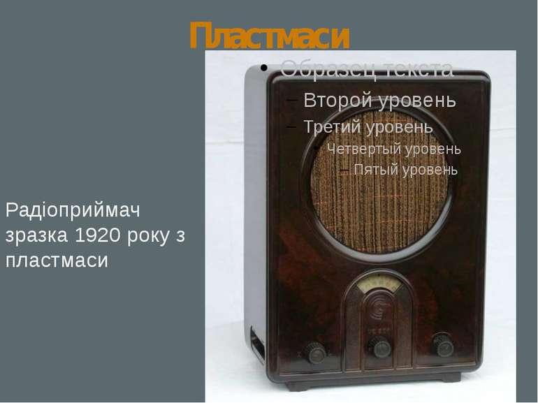 Пластмаси Радіоприймач зразка 1920 року з пластмаси