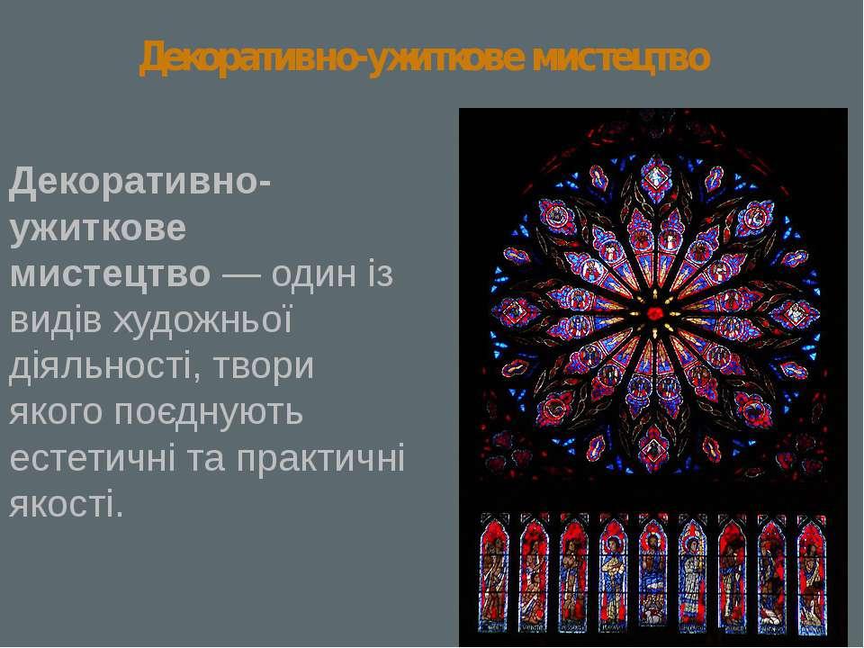 Декоративно-ужиткове мистецтво Декоративно-ужиткове мистецтво— один із видів...
