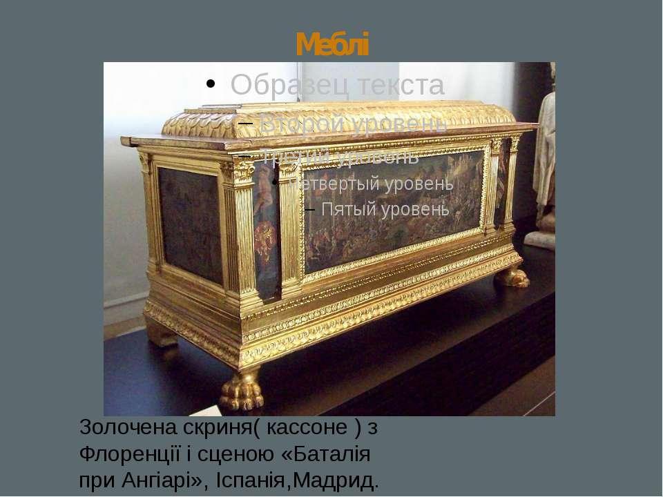 Меблі Золочена скриня( кассоне ) з Флоренції і сценою «Баталія при Ангіарі», ...