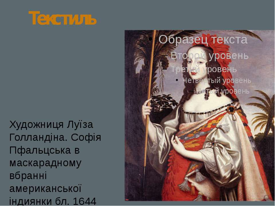 Текстиль Художниця Луїза Голландіна. Софія Пфальцська в маскарадному вбранні ...
