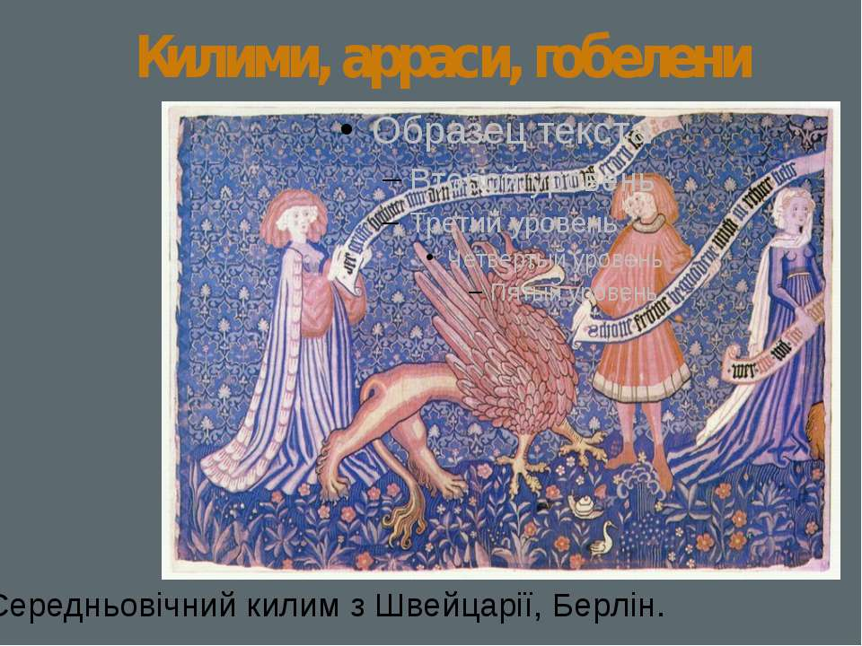 Килими, арраси, гобелени Середньовічний килим з Швейцарії, Берлін.