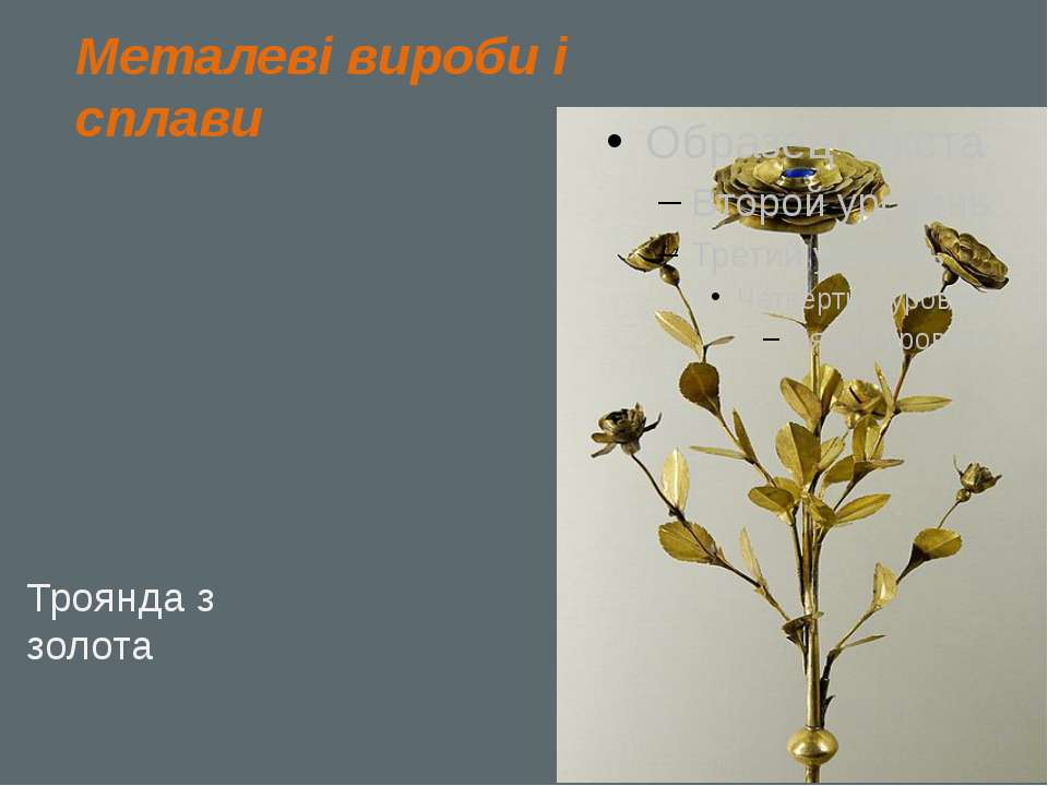 Троянда з золота Металеві вироби і сплави