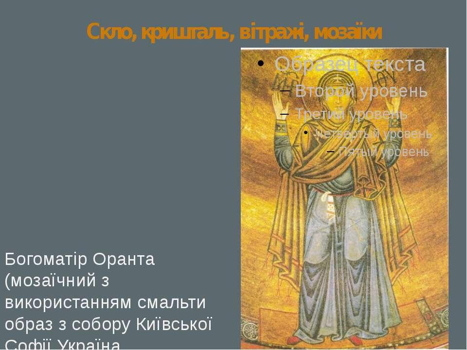 Скло, кришталь, вітражі, мозаїки Богоматір Оранта (мозаїчний з використанням ...