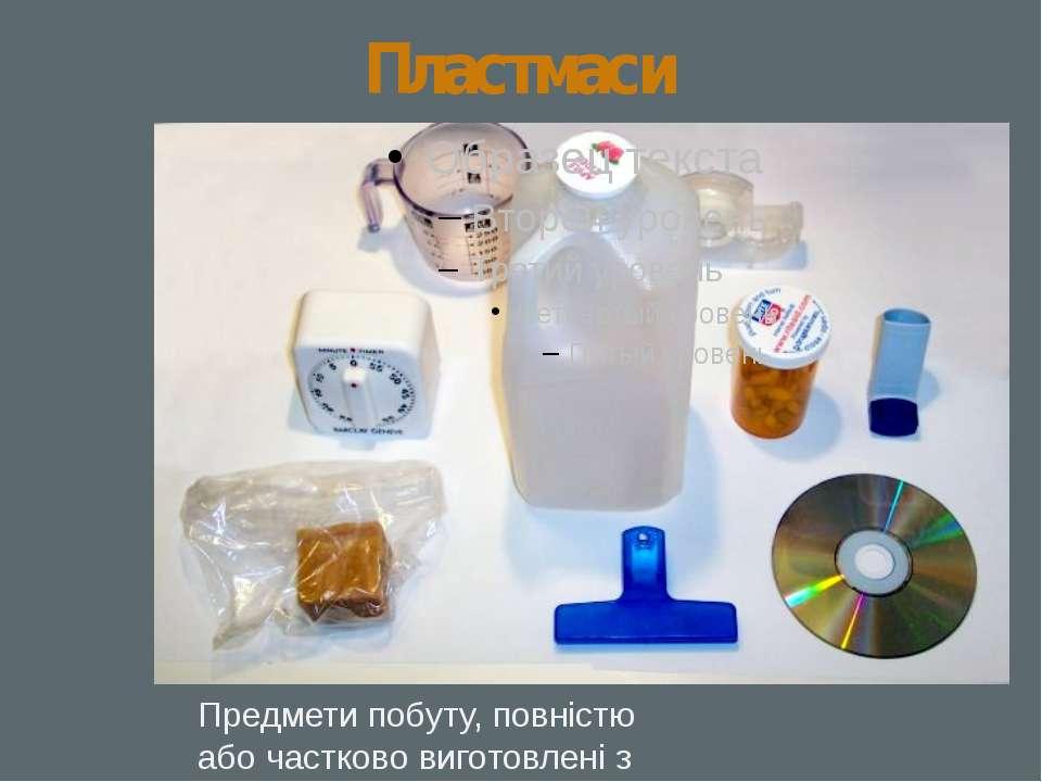 Пластмаси Предмети побуту, повністю або частково виготовлені з пластмаси