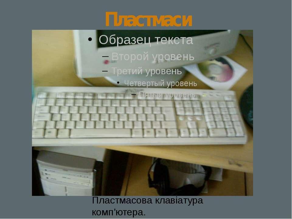 Пластмаси Пластмасова клавіатура комп'ютера.