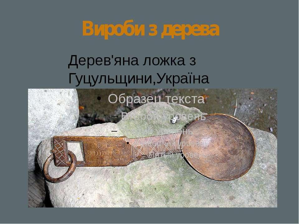 Вироби з дерева Дерев'яна ложка з Гуцульщини,Україна