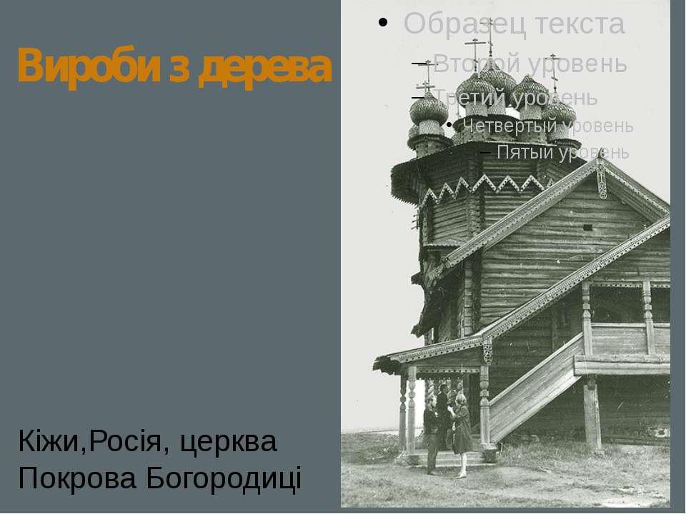 Вироби з дерева Кіжи,Росія, церква Покрова Богородиці