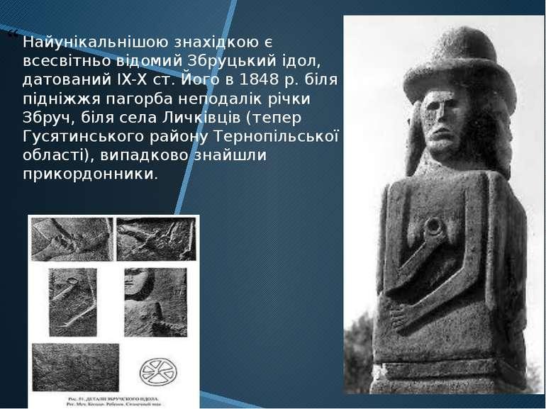 Найунікальнішою знахідкою є всесвітньо відомий Збруцький ідол, датований IX-Х...