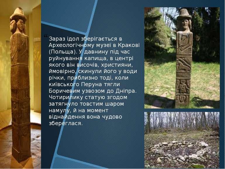 Зараз ідол зберігається в Археологічному музеї в Кракові (Польща). У давнину ...