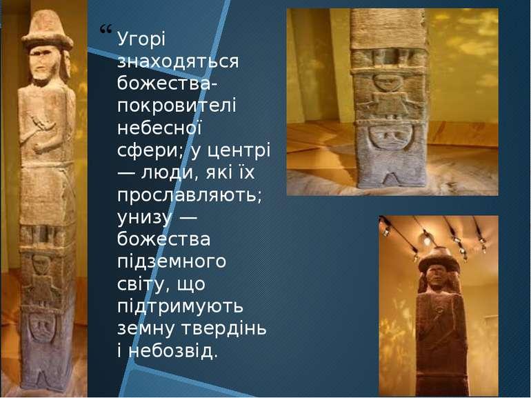 Угорі знаходяться божества-покровителі небесної сфери; у центрі — люди, які ї...