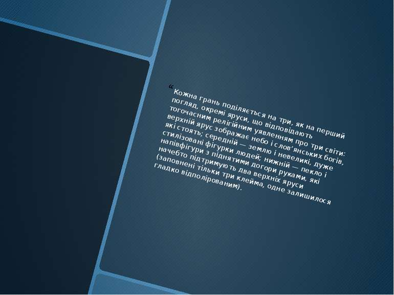 Кожна грань поділяється на три, як на перший погляд, окремі яруси, що відпові...