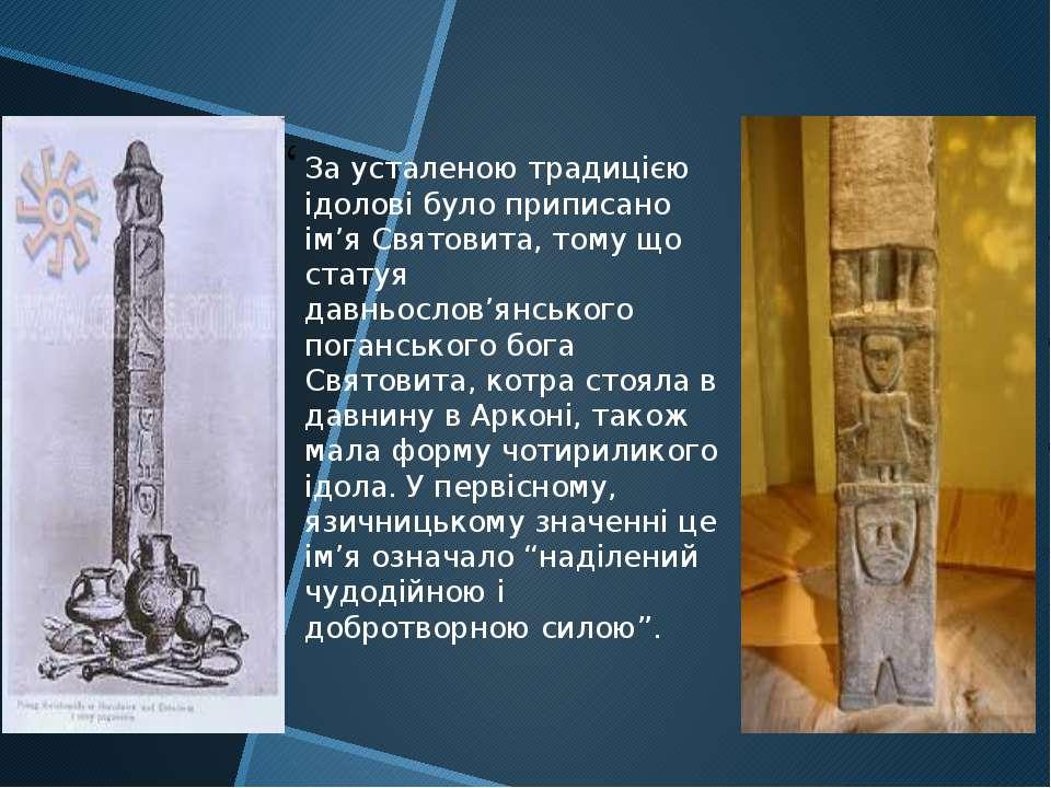 За усталеною традицією ідолові було приписано ім'я Святовита, тому що статуя ...