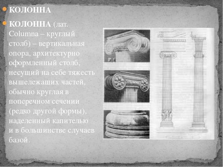КОЛОННА КОЛОННА (лат. Columna – круглый столб) – вертикальная опора, архитект...