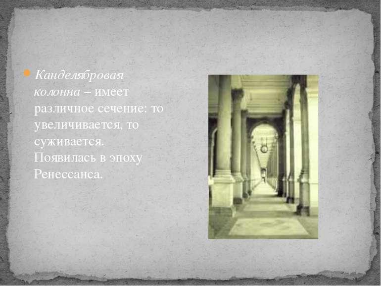 Канделябровая колонна – имеет различное сечение: то увеличивается, то суживае...
