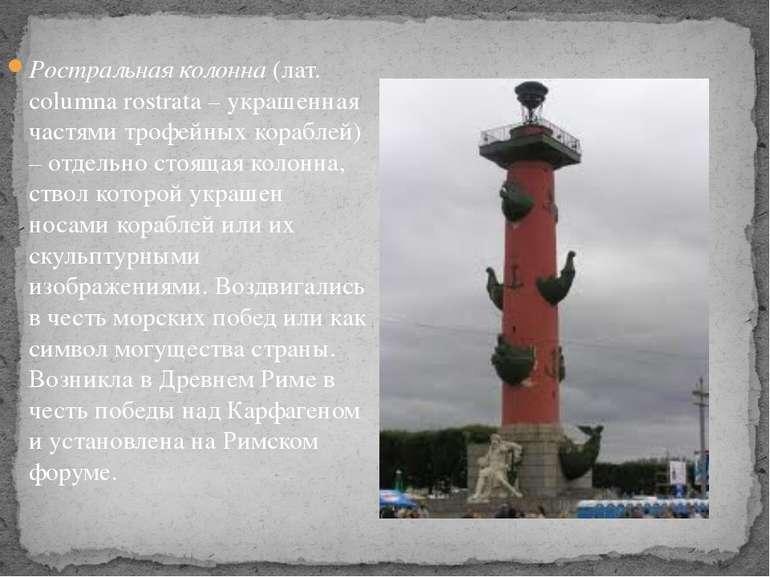 Ростральная колонна (лат. columna rostrata – украшенная частями трофейных кор...