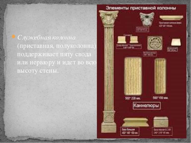 Служебная колонна (приставная, полуколонна), поддерживает пяту свода или нерв...