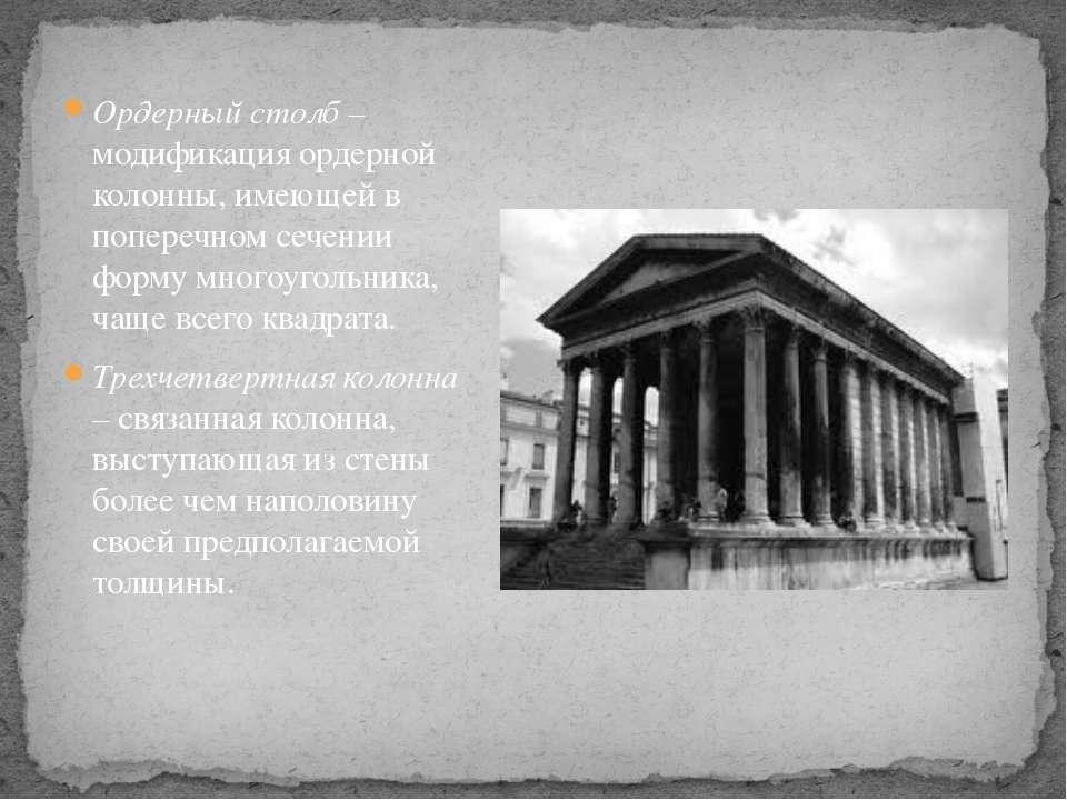 Ордерный столб – модификация ордерной колонны, имеющей в поперечном сечении ф...