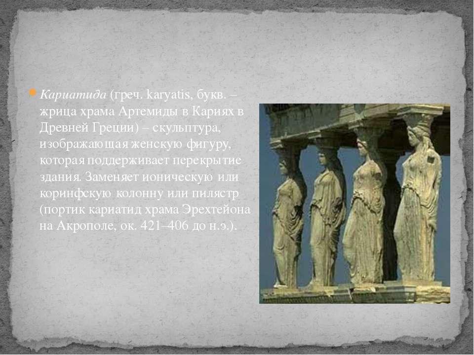 Кариатида (греч. karyatis, букв. – жрица храма Артемиды в Кариях в Древней Гр...