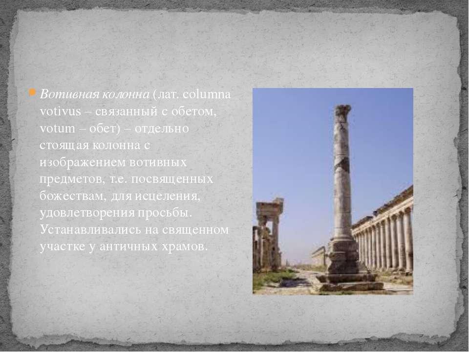 Вотивная колонна (лат. columna votivus – связанный с обетом, votum – обет) – ...