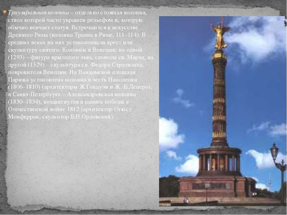 Триумфальная колонна – отдельно стоящая колонна, ствол которой часто украшен ...