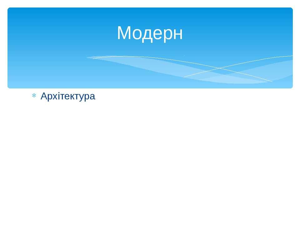 Архітектура Модерн