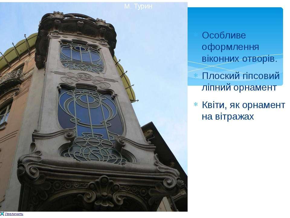 Особливе оформлення віконних отворів. Плоский гіпсовий ліпний орнамент Квіти,...