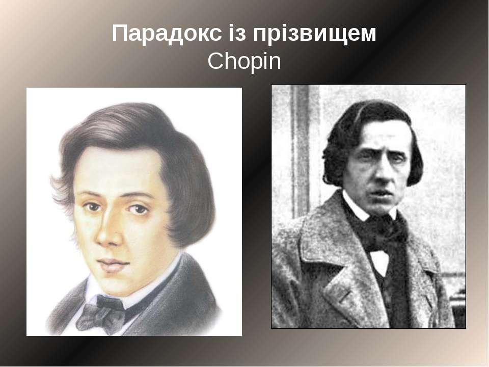 Парадокс із прізвищем Chopin