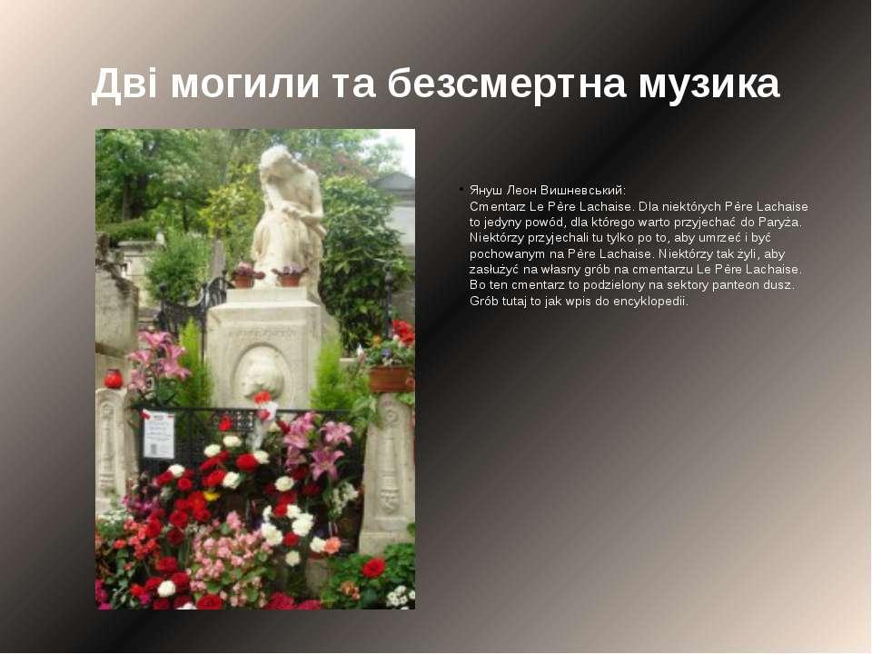 Дві могили та безсмертна музика Януш Леон Вишневський: Cmentarz Le Père Lacha...