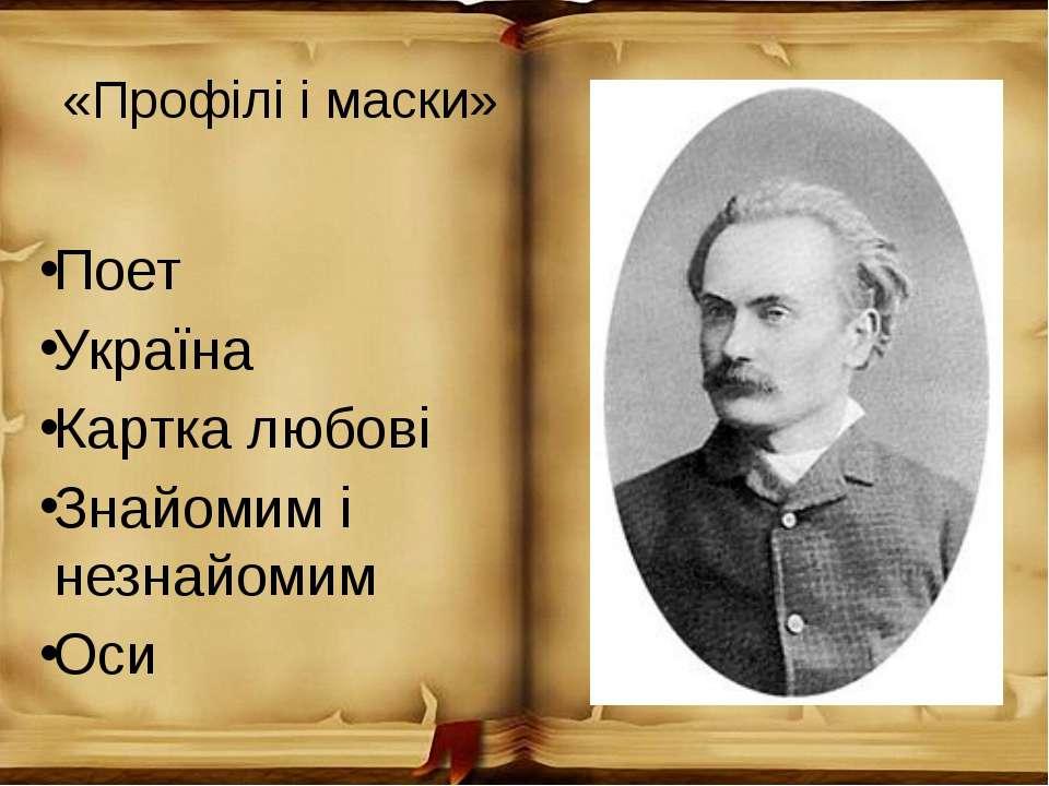 «Профілі і маски» Поет Україна Картка любові Знайомим і незнайомим Оси
