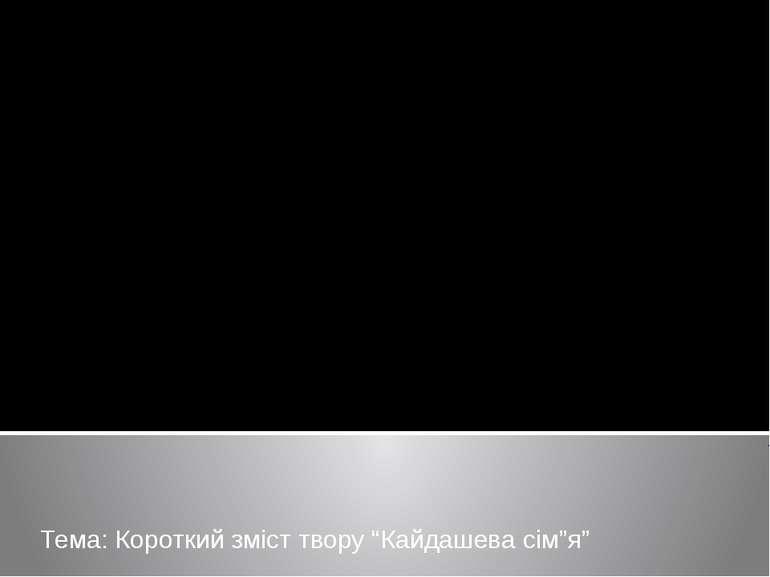 """Тема: Короткий зміст твору """"Кайдашева сім""""я"""""""