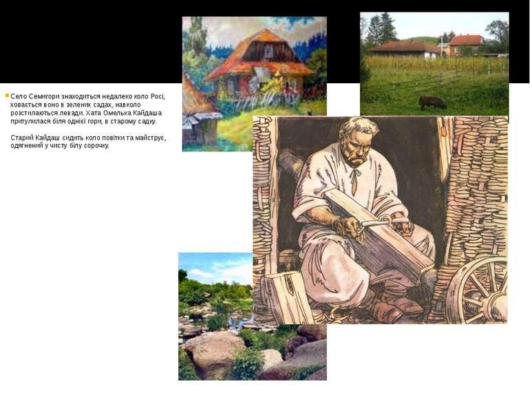 Село Семигори знаходиться недалеко коло Росі, ховається воно в зелених садах,...