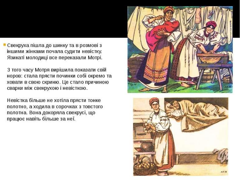 Свекруха пішла до шинку та в розмові з іншими жінками почала судити невістку....