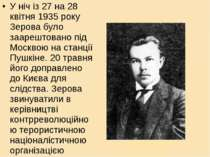 У ніч із 27 на 28 квітня 1935 року Зерова було заарештовано під Москвою на ст...