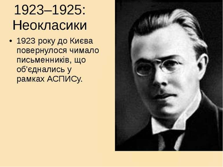 1923–1925: Неокласики 1923 року до Києва повернулося чимало письменників, що ...