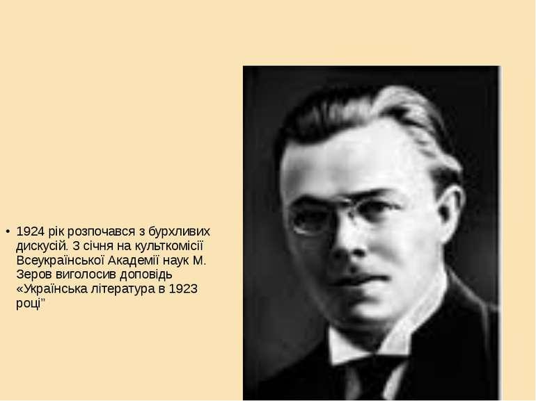 1924 рік розпочався з бурхливих дискусій. 3 січня на культкомісії Всеукраїнсь...