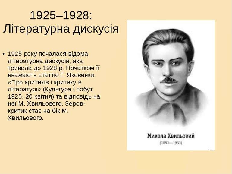 1925–1928: Літературна дискусія 1925 року почалася відома літературна дискусі...