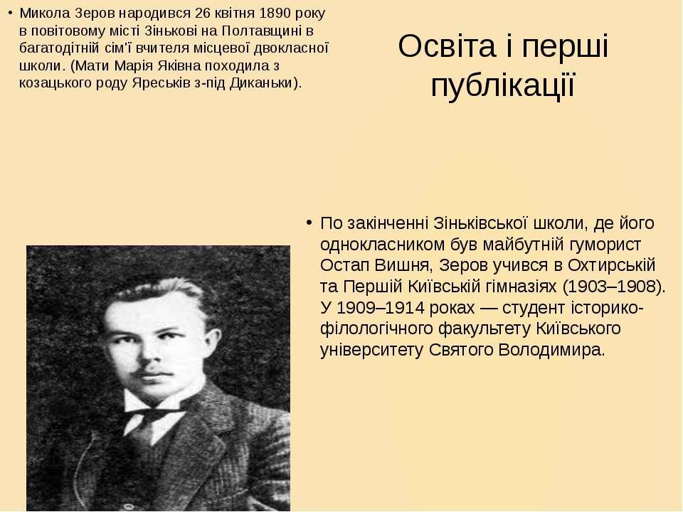 Освіта і перші публікації Микола Зеров народився 26 квітня 1890 року в повіто...