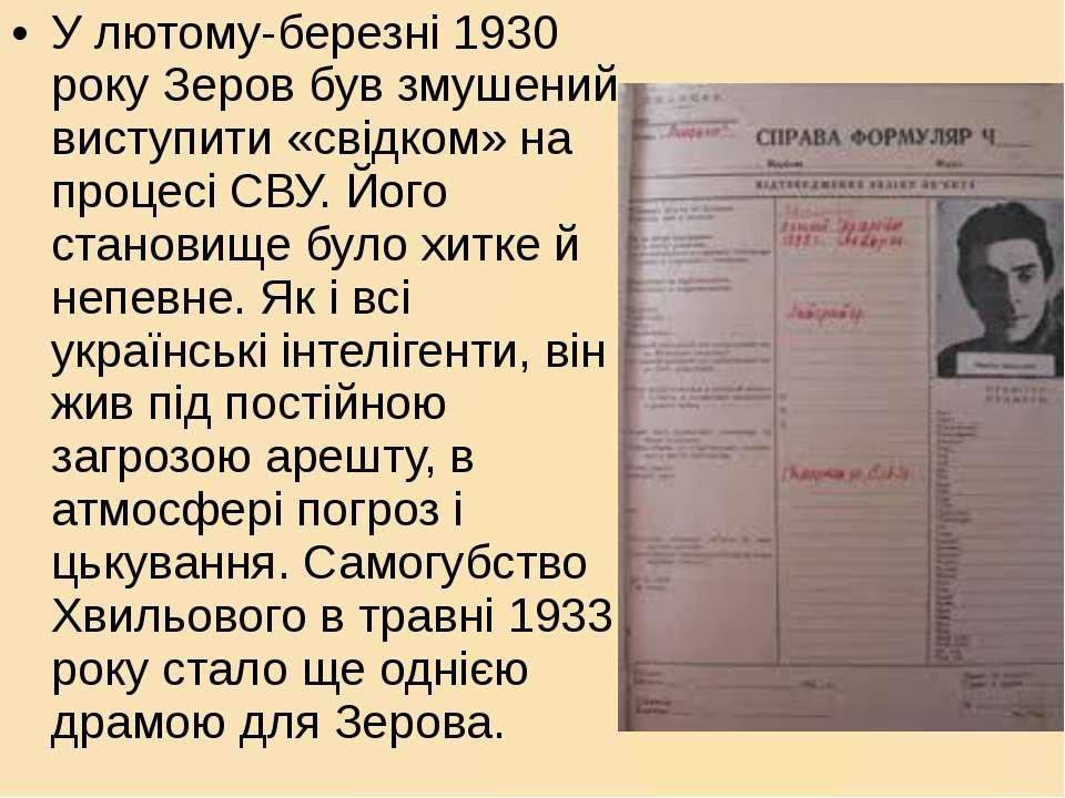 У лютому-березні 1930 року Зеров був змушений виступити «свідком» на процесі ...