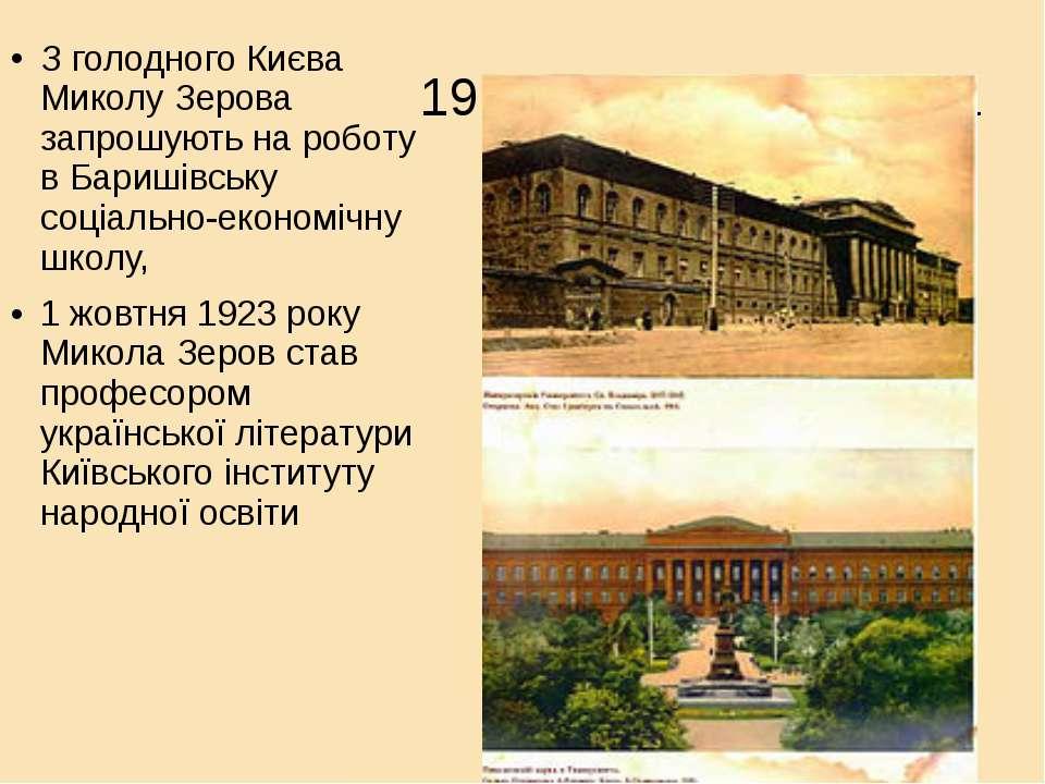 1920–1923: Баришівка З голодного Києва Миколу Зерова запрошують на роботу в Б...