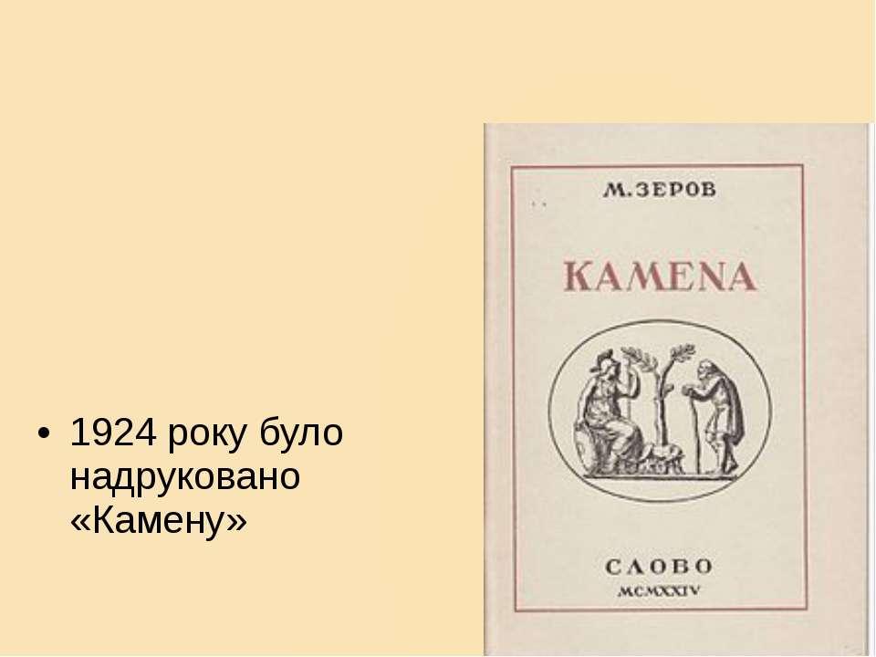 1924 року було надруковано «Камену» першу збірку віршів Зерова, до якої, втім...
