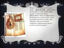 Книга — це невичерпне джерело знань, - писав Нестор, - відомостей про десятки...