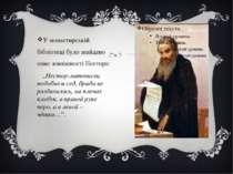 """У монастирській бібліотеці було знайдено опис зовнішності Нестора: """"Нестор-ли..."""