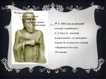 У 1985 році російський експерт-криміналист С.А.Нікітін відомий відновленням с...